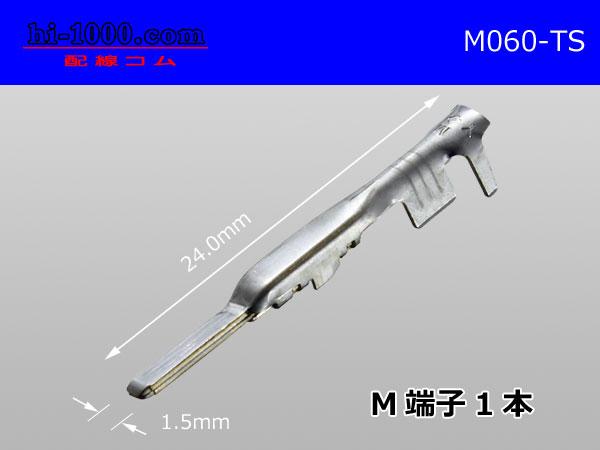 ●060型TSシリーズ非防水オス端子/M060-TS
