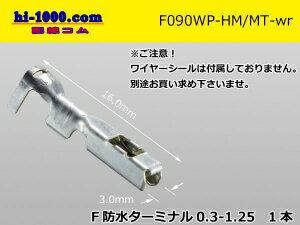 090型HM/HW/MT【防水】メス端子のみ(ワイヤーシール無し)/F090WP-HM/HW/MT-wr