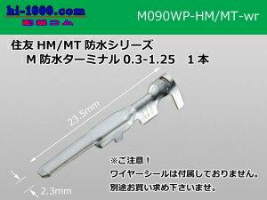 090型HM/HW/MT【防水】オス端子のみ(ワイヤーシール無し)/M090WP-HM/HW/MT-wr