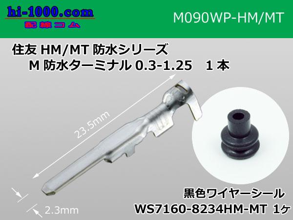 090型HM/MT【防水】オス端子/M090WP-HM/MT