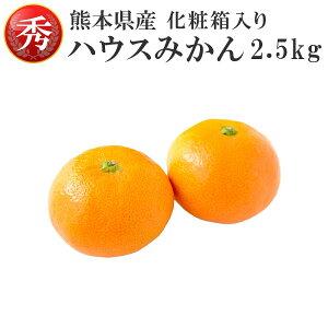【産地直送】熊本県産 ハウスみかん 約2.5kg 化粧箱入り