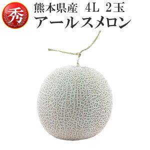 【産地直送】熊本県産 アールスメロン 4L 2玉