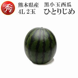 【産地直送】 熊本県産 ひとりじめ黒小玉西瓜 秀品 4L 2玉入り