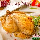 【予約販売】クリスマス向け!天草大王 ローストチキン【季節限定】