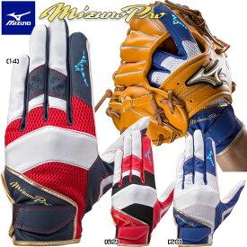 【限定モデル!メール便発送可】ミズノプロ 守備用手袋 左手用 プレミアムモデル2020 1EJED030 20SS