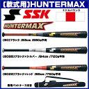 SSK (エスエスケイ) 軟式用金属バット HUNTERMAX ハンターマックス ミドルバランス バンピーコア HMN00115