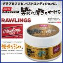 【男前に磨きをかける!】ローリングス(Rawlings) 男前シリーズ スーパーストロング メンテナンスクリーナー グラ…