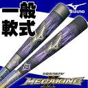 ミズノ 軟式用 バット ビヨンドマックス メガキング2 1CJBR126 軽量 野球