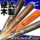 ミズノ グローバルエリート 硬式 木製バット メイプル プロモデル BFJ 1CJWH127 長野型 筒香型 TN型 中田型 野球