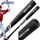 [大谷翔平モデル]アシックス ビッグフライング 軟式用バット FRP BIGFLYING 3121a370 トップバランス 野球