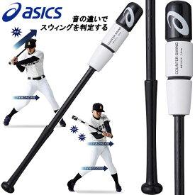 [カウンタースイング]アシックス トレーニングバット COUNTER SWING BBTRS2 素振り専用 野球