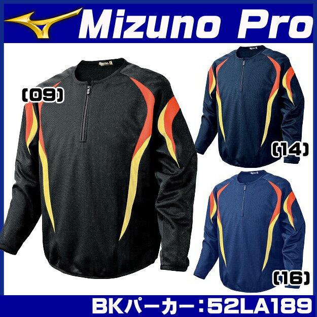 【特価20%OFF】ミズノ(MIZUNO)ミズノプロ BKジャケット:2013年世界大会モデル!52LA189 野球