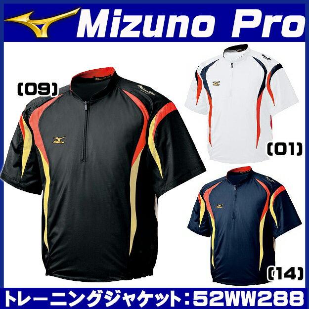 【特価20%OFF】ミズノ(MIZUNO)ミズノプロ トレーニングジャケット・半袖:2013年世界大会モデル!52WW288  野球