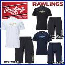 【お買得!】ローリングス Tシャツ・ハーフパンツセット ASS7F03 トレーニング 野球 RAWLINGS