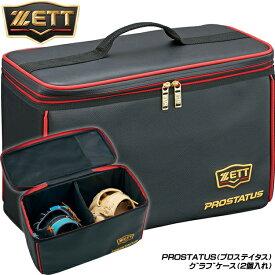 【限定モデル】ゼット プロステイタス グラブケース 2個入れ BAP1222A ZETT