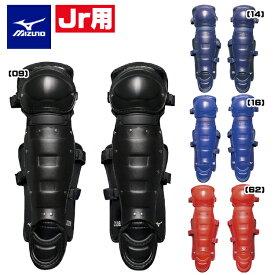 【ワンタッチで簡単フィット!】ミズノ(MIZUNO)少年軟式用キャッチャーレガース チームカラーで選べる4色展開 1DJLY110 サイズ/S  野球