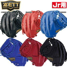 【右投げ用・左投げ用】'19 ZETT (ゼット) 少年軟式用 キャッチャーミット グラウンドヒーロー BJCB72912 捕手用 ジュニア用 グローブ 野球