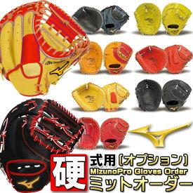 ミズノプロ オーダー グラブ 野球 オーダーグラブ オプションオーダー キャチャーミット ファーストミット 硬式用 BSSショップ限定 日本生産 波賀 HAGA JAPAN グローブ グラブオーダー 捕手用 一塁手用