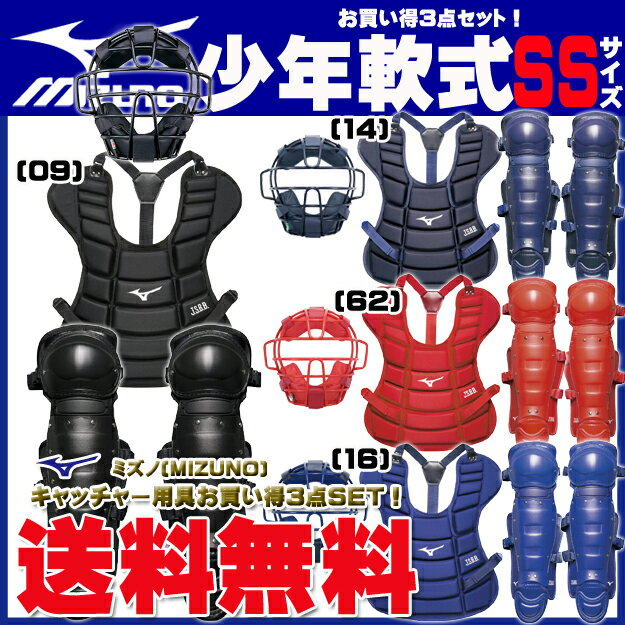 【お買得特価20%OFF・送料無料】ミズノ (MIZUNO) 少年軟式用 キャッチャー用具 3点セットサイズ/SS(身長目安:135-145cm) チームカラーで選べる4色展開1DJQY120 1DJPY111 1DJLY111マスク プロテクター レガース  野球