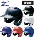 【お買得!MIZUNO ミズノ】定番モデル軟式用ヘルメット(両耳付打者用)斬新なデザインと機能の両立!ヒートプロテク…