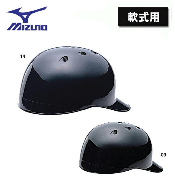 【ミズノ(MIZUNO)】ツバ付き 軟式キャッチャー用ヘルメット 捕手用 受注生産 1DJHC202  野球