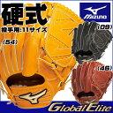ミズノ 硬式用 グラブ グローバルエリート G True 投手用(ピッチャー用)11サイズ 1AJGH14301 硬式 グローブ