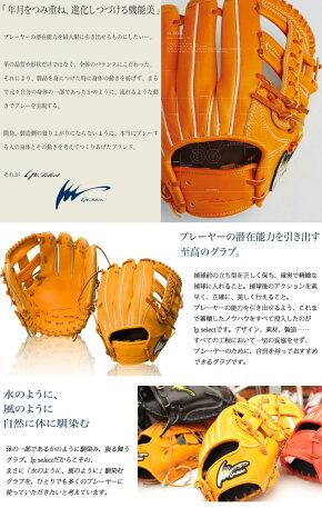 【型つけ無料!アルモニーア】アイピーセレクト硬式投手用グラブピッチャーキップレザー日本生産IP.01AR-KIpselectグローブ野球