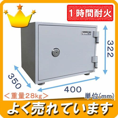 金庫 家庭用 小型 1キー式耐火金庫(CH30-1)【小型なのに耐火1時間!】