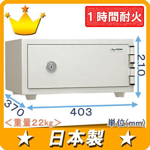 金庫 小型 家庭用 1キー式耐火金庫(CPS-A4)品質重視【国内生産品】