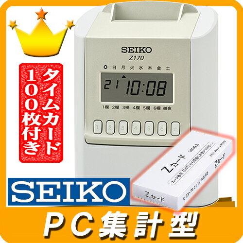 タイムレコーダー(Z170) 本体 タイムカード 100枚付き USBメモリ付き PC出力可能