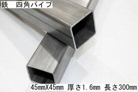 鉄 四角パイプ 45mmX45mm 厚さ1.6mm 長さ300mm
