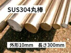 ステンレス丸棒 SUS304 外径10mm 長さ300mm