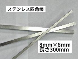 ステンレス四角棒 SUS304 8mm×8mm 長さ300mm
