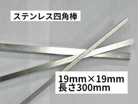 ステンレス四角棒 SUS304 19mm×19mm 長さ300mm