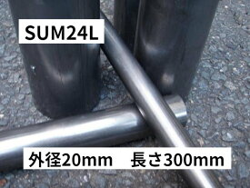 快削鋼丸棒 SUM24 外径20mm 長さ300mm