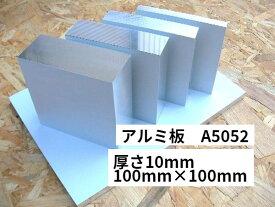アルミ板 A5052 厚さ10mm 100mmX100mm