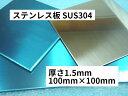 ステンレス板 SUS304 厚さ1.5mm 100mmX100mm
