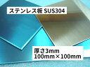 ステンレス板 SUS304 厚さ3mm 100mmX100mm