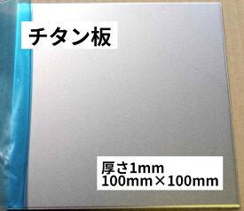 チタン板 厚さ1mm 100mmX100mm