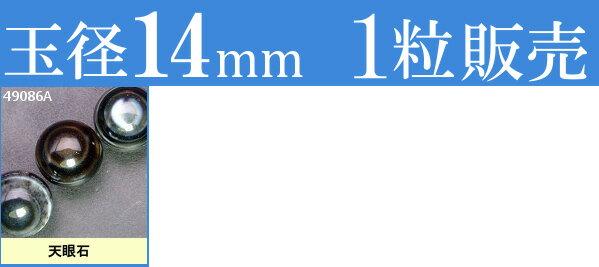 ≪1粒売り14mm≫●送料無料有●楽天最安値に挑戦●粒・バラ売り●ビーズ●天然石●パワーストーン●