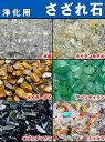 【期間限定半額】≪浄化用さざれ100g≫●水晶、タイチンルチル、タイガーアイ、アベンチュリン、オブシディアン、ミッ…
