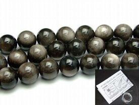g3-393D  8mm AA 銀 シルバーオブシディアン 1連39cm 通し針、解説書、1mゴム付き 鑑別済・本物保証 送料無料 アメリカ産 天然石 パワーストーン