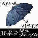 送料無料 メンズ 紳士 テフロン加工生地 紳士傘 傘 かさ 雨傘 グラスファイバー骨 親骨65cm 大判 110cm ジャンプ傘 ワ…