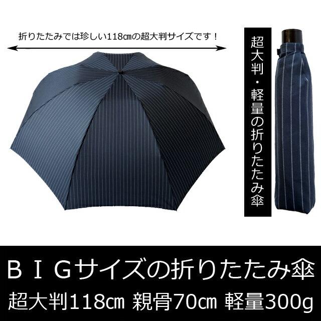 送料無料 メンズ 紳士 軽量 テフロン加工生地 紳士傘 傘 雨傘 親骨70cm 大判 118cm 8本骨 折りたたみ傘 BIGサイズ ストライプ ネイビー