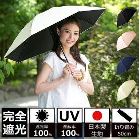 日傘 完全遮光 100% UVカット100% uv クラシコ 完全遮光100% 軽量 紫外線カット 日本製生地 晴雨兼用 ラミネート 日焼け防止 紫外線対策 グッズ 傘 レディース 折りたたみ 50cm バンブーハンドル ブラック ピンク ネイビー ベージュ