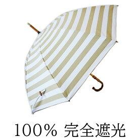 日傘 完全遮光 100% UVカット UVカット100% クラシコ 完全遮光100% 晴雨兼用 傘 レディース 紫外線カット 日本製生地 ボーダー E 綿100% バンブー ベージュ ホワイト 母の日 プレゼント lace 7fs