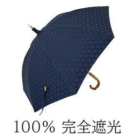 日傘 完全遮光 100% UVカット UVカット100% クラシコ 完全遮光100% 傘 レディース 紫外線カット 日本製生地 サークルレース(綿100%) バンブー ネイビー 母の日 プレゼント lace