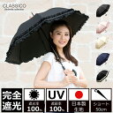 日傘 完全遮光 100% UVカット100% uv クラシコ 完全遮光100% 日本製生地 晴雨兼用 ラミネート 日焼け防止 紫外線対策 …