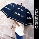 送料無料 クラシコ 総立体リボン 晴雨兼用傘 グラスファイバー骨 縁フリル 持ち手 保証付き 傘 かさ カサ 晴雨兼用 レ…