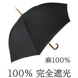 日傘 完全遮光 100% UVカット UVカット100% クラシコ 完全遮光100% 傘 レディース 紫外線カット 日本製生地 麻100% バンブー ブラック 母の日 プレゼント lace 7fs